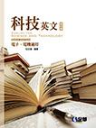 科技英文─電子、電機適用, 6/e-cover