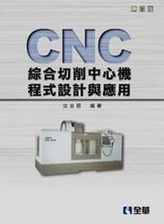 CNC 綜合切削中心機程式設計與應用, 5/e-cover