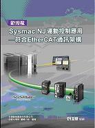 歐姆龍 Sysmac NJ 運動控制應用-符合 EtherCAT 通訊架構-cover