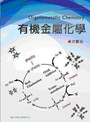 有機金屬化學-cover
