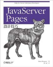 JavaServer Page 設計技巧 (JavaServer Page)-cover