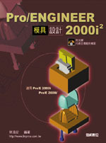 Pro/Engineer 2000i2 模具設計-cover