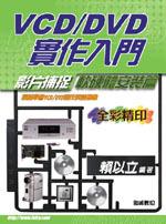 VCD/DVD 影片捕捉--軟硬體安裝篇-cover