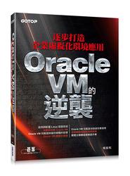 Oracle VM 的逆襲--逐步打造企業虛擬化環境應用-cover