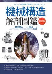 機械構造解剖圖鑑【修訂版】-cover