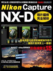 Nikon Capture NX-D 相片編修完全解析-cover