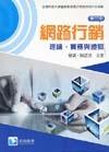 網路行銷-理論、實務與證照, 2/e-cover