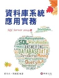 資料庫系統應用實務 : SQL Server 2014版-cover
