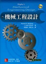 機械工程設計, 9/e (Budynas: Mechanical Engineering Design, 9/e )(授權經銷版)-cover