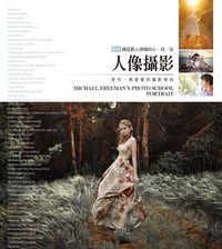 人像攝影:「圖解」捕捉動人神韻的心.技.法 (Michael Freeman's Photo School: Portrait)-cover