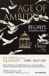 野心時代:在新中國追求財富、真相和信仰 Age of Ambition: Chasing Fortune, Truth and Faith in the New China-cover