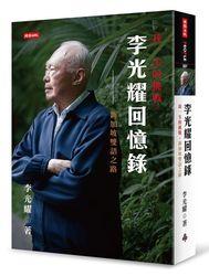 李光耀回憶錄:我一生的挑戰 新加坡雙語之路-cover