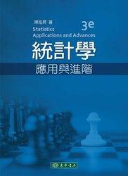 統計學 : 應用與進階, 3/e-cover