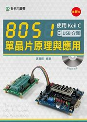 8051 單晶片原理與應用-使用 Keil C (USB介面)-最新版-cover