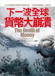 下一波全球貨幣大崩潰 (The Death of Money:The Coming Collapse of the International Monetary System)-cover