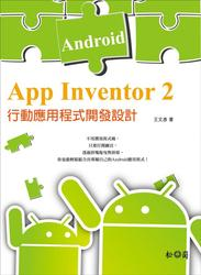 App Inventor 2:Android 行動應用程式開發設計-cover