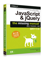 JavaScript & jQuery: The Missing Manual, 3/e (國際中文版)-cover