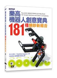 樂高機器人創意寶典:181 種絕妙新組合-cover