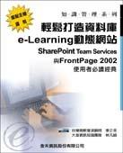 輕鬆打造資料庫 e-Learning 動態網站(SharePoint Term Services 與FrontPage 2002最佳-cover