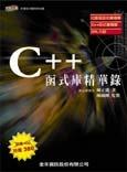 C++ 函式庫精華錄-cover