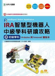IRA 智慧型機器人中級學科研讀攻略(含初級學科)-Arduino與Innovati雙版本 (附贈OTAS題測系統)-cover