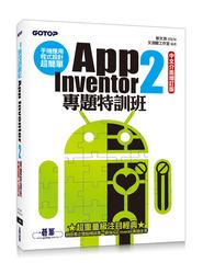 手機應用程式設計超簡單-App Inventor 2 專題特訓班 (中文介面增訂版) (附新元件影音教學/範例/單機與伺服器架設解說pdf)-cover