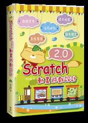 Scratch 2.0 動畫遊戲設計-cover