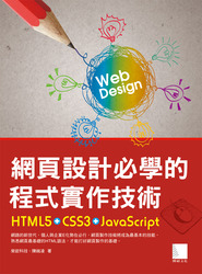 網頁設計必學的程式實作技術-HTML5 + CSS3 + JavaScript (第二版)-cover