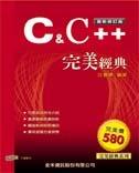 C & C++ 完美經典(最新修訂版)-cover