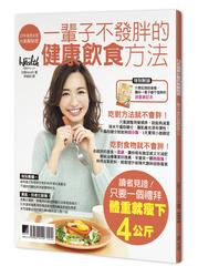 日本寫真女星的美麗秘密:一輩子不發胖的健康飲食方法-cover