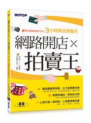 網路開店x拍賣王--零元創業加薪不求人3小時開店賣翻天-cover