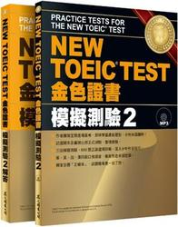 NEW TOEIC TEST金色證書-【模擬測驗2】(試題本+解答本+附MP3)-cover