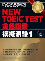 NEW TOEIC TEST金色證書-【模擬測驗1】(附MP3)-cover