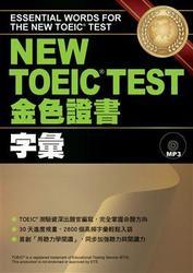 NEW TOEIC TEST金色證書-【字彙】(附MP3)-cover