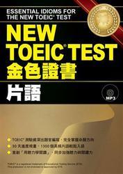 NEW TOEIC TEST金色證書-【片語】(附MP3)-cover
