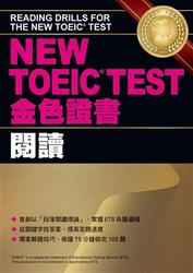 NEW TOEIC TEST金色證書-【閱讀】-cover
