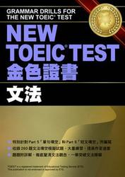 NEW TOEIC TEST金色證書-【文法】-cover