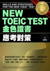 NEW TOEIC TEST金色證書-【應考對策】附MP3-cover