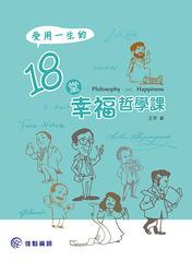 受用一生的18堂幸福哲學課 (18 位哲學大師的穿越講堂)-cover