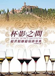 杯影之間:絕世精釀葡萄酒事典 (發酵的藝術-從產地到餐桌,你不可不知道的葡萄酒事)-cover