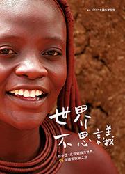 世界不思議:從中亞、北非到西方世界,25個國家探祕之旅(角落的微光-從中亞、北非到西方世界)-cover