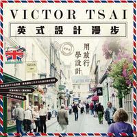 VICTOR TSAI X 英式設計漫步--用旅行學設計 (Victor Tsai X 英式設計漫步)-cover