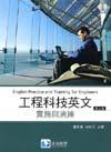 工程科技英文 : 實務與演練, 3/e-cover