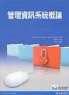 管理資訊系統概論 (Laudon, 11/e)-cover