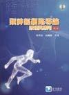 類神經網路導論 : 原理與應用, 2/e-cover