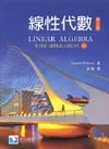 線性代數, 8/e (Williams: Linear Algebra with Applications, 8/e)-cover
