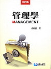 管理學, 4/e-cover