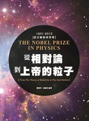 從相對論到上帝的粒子:The Nobel Prize in Physics 諾貝爾物理學獎 1901-2013-cover