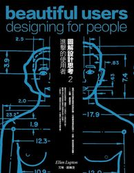 圖解設計思考 2 進擊的使用者 (Beautiful Users-designing for people)-cover