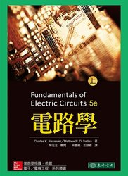 電路學 (上) (Alexander: Fundamentals of Electric Circuits, 5/e)(授權經銷版)-cover